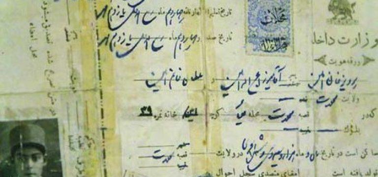 تاریخچه انتخاب نام خانوادگی در ایران