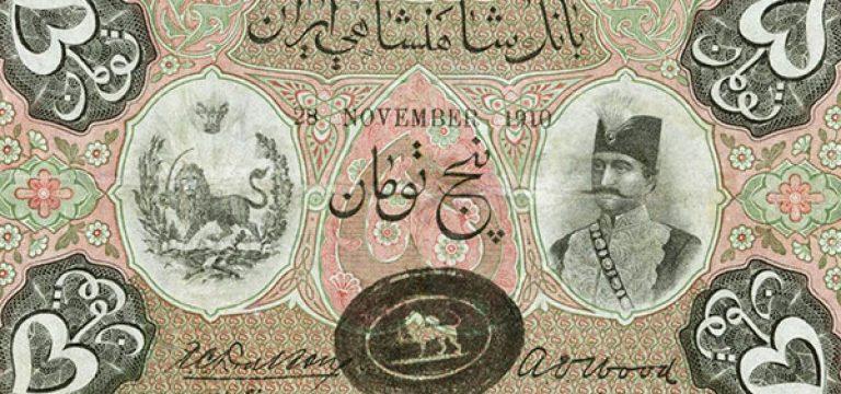 تاریخچه پول در ایران